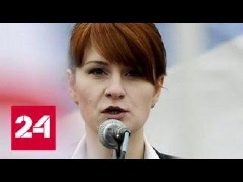 МИД РФ: с Бутиной в США обращаются как с террористкой