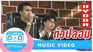 ตัวปลอม - ไฮดรา [Official Music Video]
