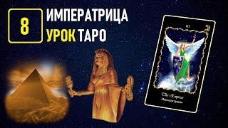 Обучение на Таро в Академии К.Манолиса - УРОК 8 ИМПЕРАТРИЦА (Видеокурс)