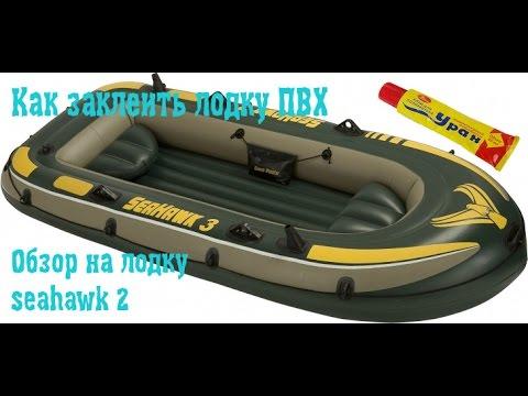 Как заклеить лодку ПВХ (Seahawk 2)