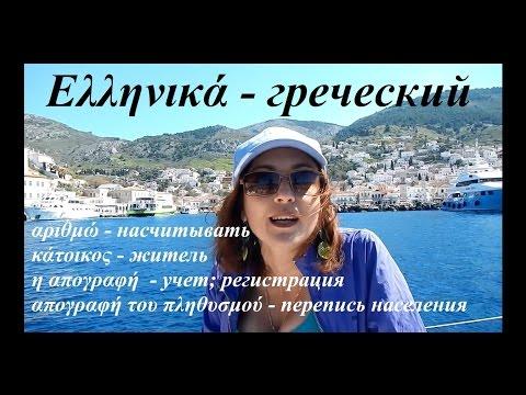 Полный видеокурс греческого языка.