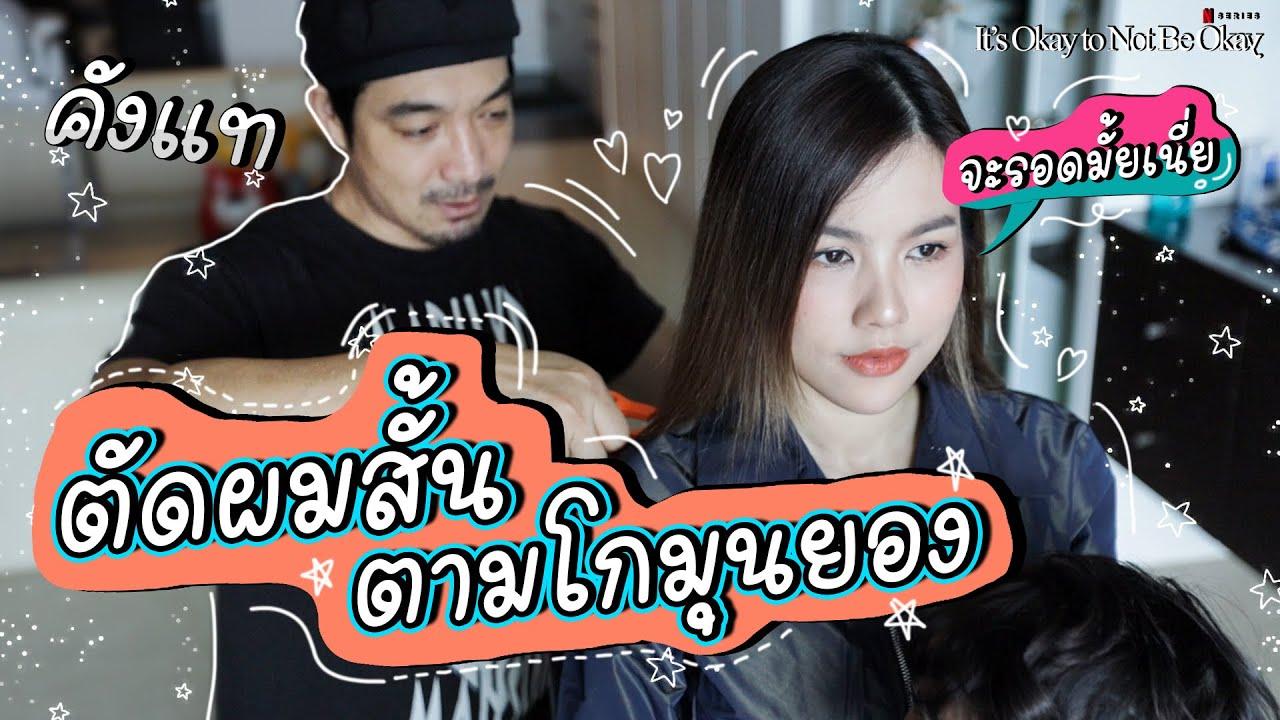 JenaOat Family | EP. 15 | ตัดผมสั้นตามโกมุนยอง!!! รอดไม่รอด!?