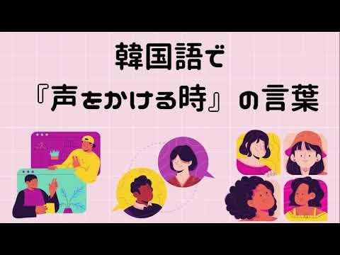 サクッと覚える韓国語!【声をかける時の言葉】〜聞き流し〜音声付き