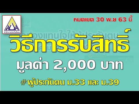 วิธีการรับสิทธิ์ มูลค่า 2,000บาท สำหรับผู้ประกันตน รับสิทธิ์ได้ตั้งแต่วันนี้ถึง 30พ.ย63 เท่านั้น