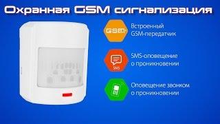 Охранная сигнализация GSM сигнализация Контакт GSM-2(Беспроводная охранная сигнализация GSM сигнализация для квартир и частных домов. Больше видео на нашем..., 2016-01-22T20:00:29.000Z)