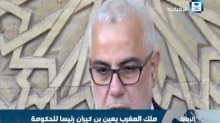 ملك المغرب يعين بن كيران رئيسا للحكومة