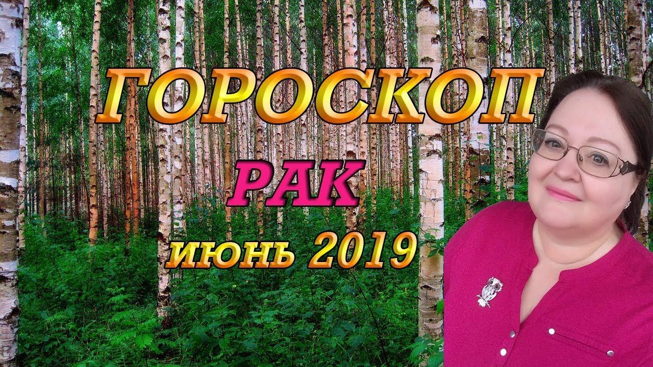 ♋ РАК — Гороскоп на июнь 2019 🌞 прогноз для Рака на июнь ⭐ астролог Аннели Саволайнен