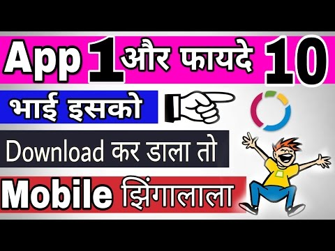 10 काम अकेला करने वाला App ,Best multitasking app for our Mobile
