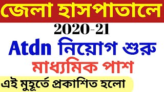 District hospital job vacancy 2020,10th pass job in hospital,west Bengal govt job news 2020,hospital