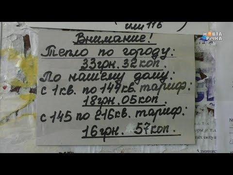 Жовта Річка: 14.01.2019 Підтримка від народного депутата.