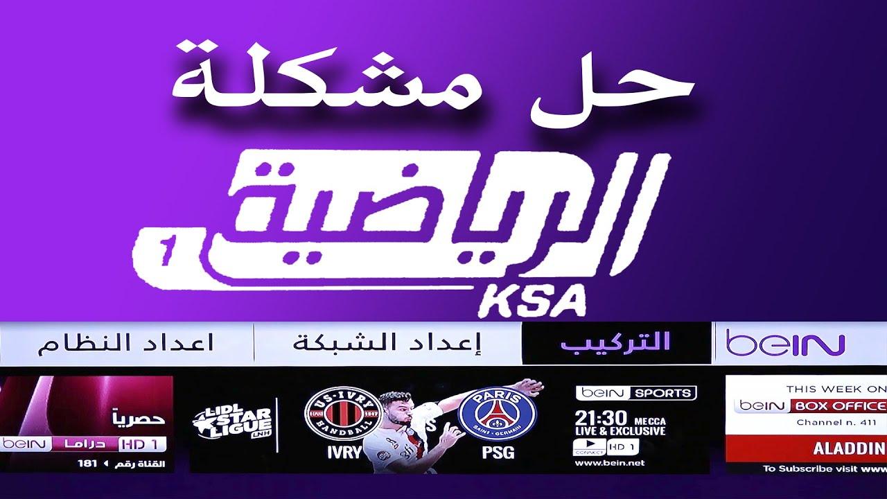 ادخال تردد قناة السعودية الرياضية الاولى رسيفر بين سبورت وحل المشكلة Youtube