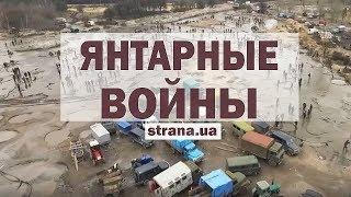 Янтарные войны. «Страна» побывала на подпольных копанках Полесья