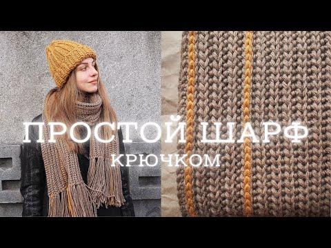Вязание пошагово шарф крючком