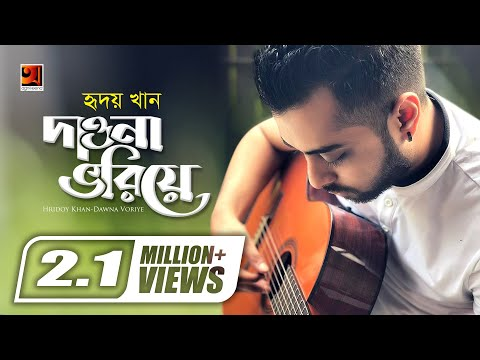 Dao Na Bhoriye | by Hridoy Khan | New Lyrical Video 2018 | ☢☢ EXCLUSIVE ☢☢