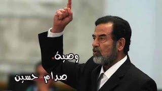 وصية صدام حسين | تراث القادسية