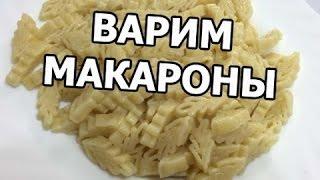 Как и сколько варить макароны. Готовить их и сварить очень просто!