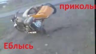 Сборник Мото приколов Мотоциклы Иж/Ява