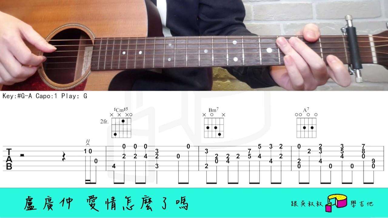 盧廣仲 愛情怎麼了嗎 吉他伴奏教學 前奏 跟吳叔叔一塊蛋糕學吉他 - YouTube