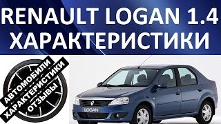 видео Технические характеристики Рено Логан 1.6