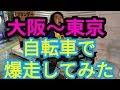 ガリガリガリクソン 自転車で大阪~東京600キロ走破!その1