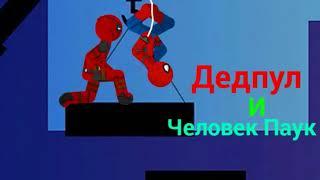 Cериал Человек паук и Дедпул! 1 серия:Опасность рядом