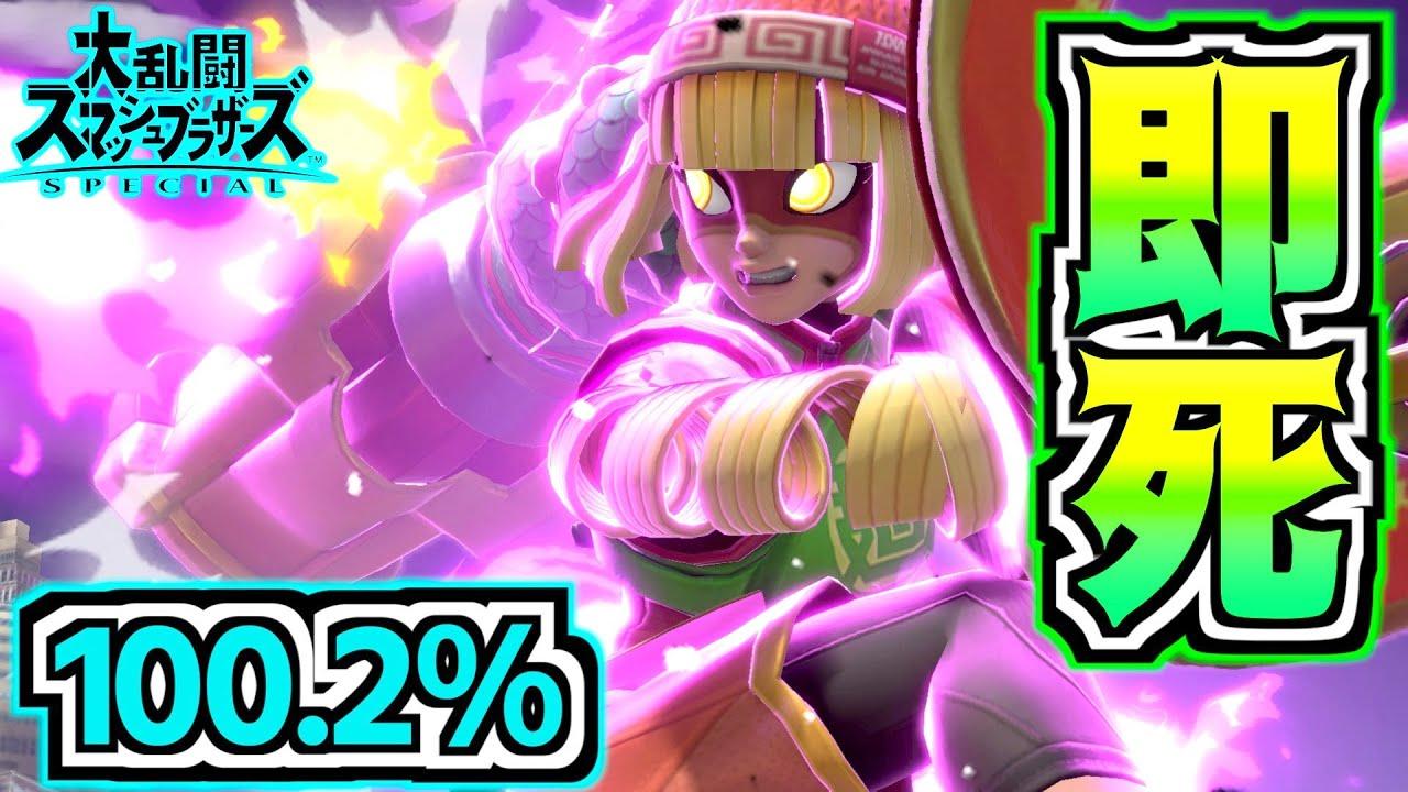【神火力】ミェンミェンの100.2%即死コンボが強すぎるwwwwwww【スマブラSP】