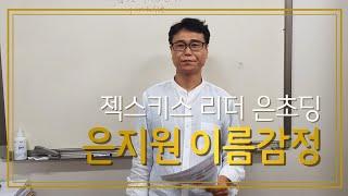 이름감정원 제 170 젝스키스 리더 은지원