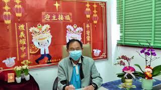 Publication Date: 2021-02-11 | Video Title: 佑華賀新禧─馮神父拜年