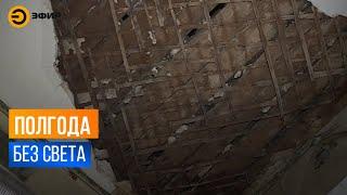 Участница ВОВ с февраля живёт без электричества и с обрушенным потолком