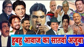 इतनी कम उम्र में इतने बॉलीवुड हीरो की आवाज निकालने वाला लड़का Sanjay Bhai Bollywood mimicry