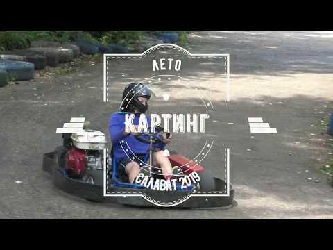 Картинг клип 2019 г. Салават