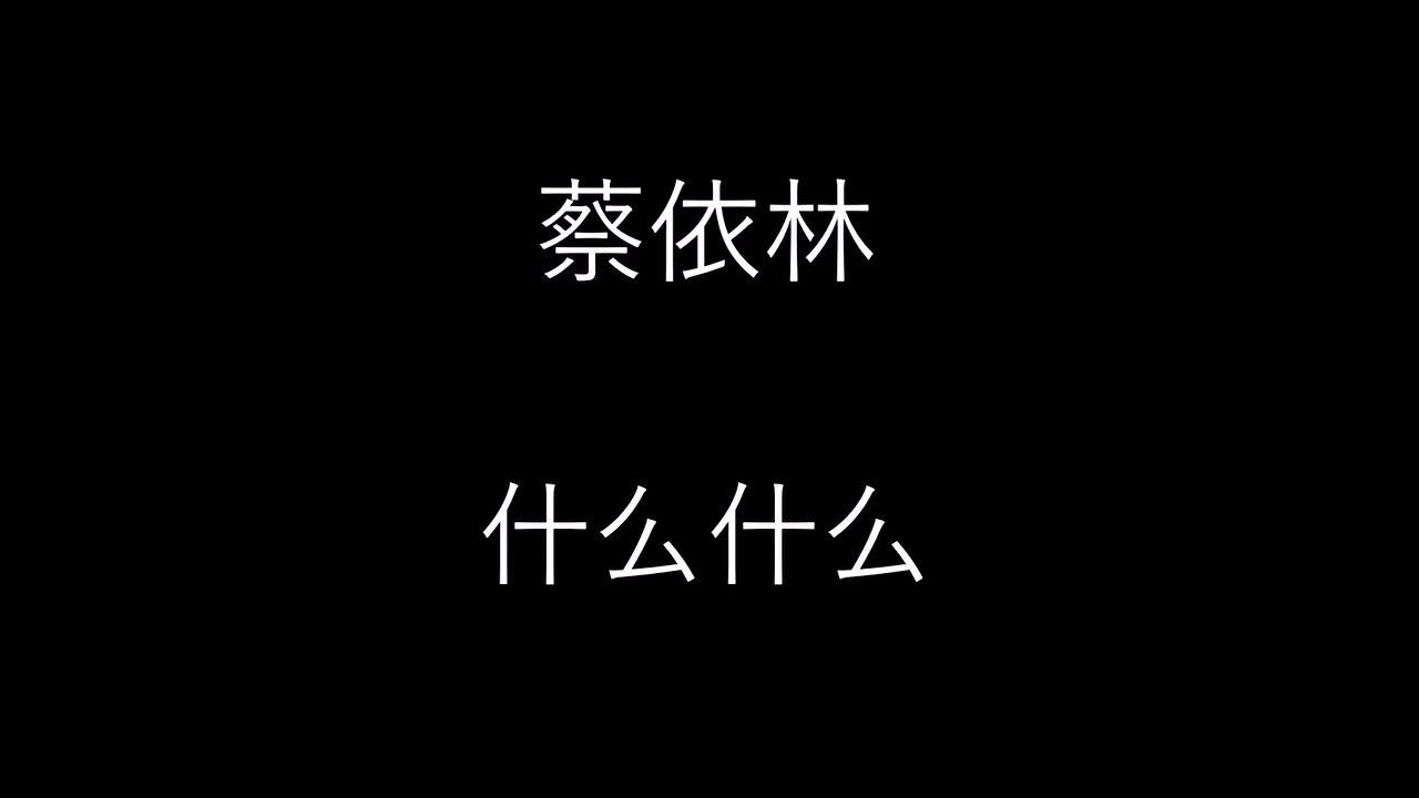 蔡依林 [什么什么] 歌词