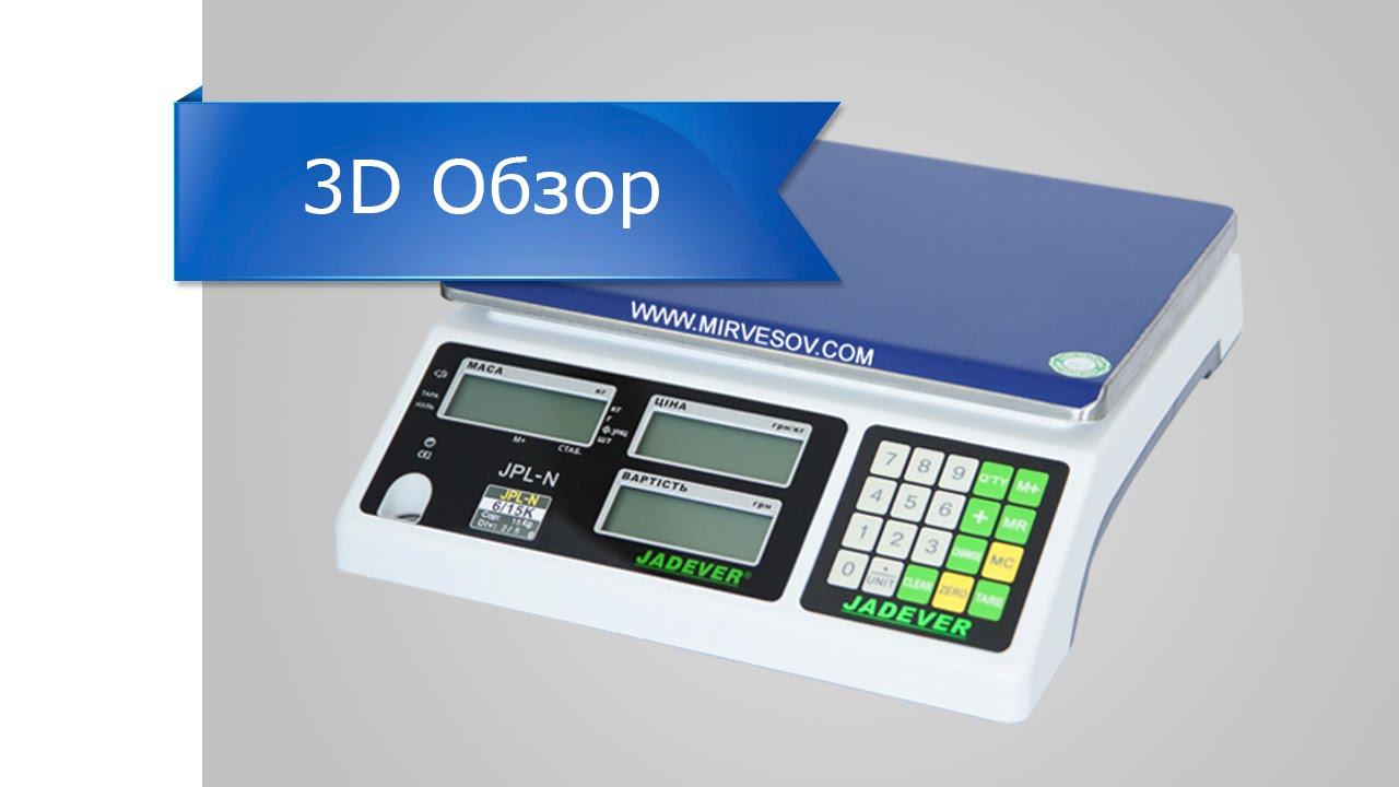 Купить ювелирные весы высокой точности, электронные весы для взвешивания, торговые весы, весы ювелирные.