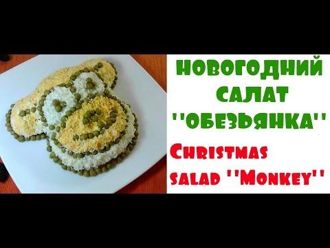 Салат Обезьяна на Новый 2016 год   - Christmas salad Monkey