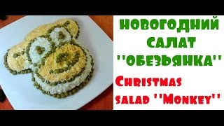 Салат Обезьяна на Новый 2016 год   - Christmas salad