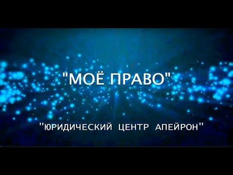 """""""МОЁ ПРАВО"""" Цикл передач"""