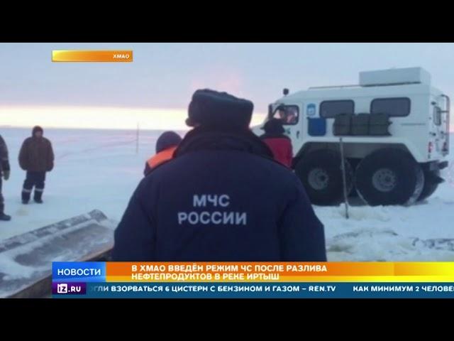 Режим ЧС ввели в Югре из за разлива нефти в Иртыше