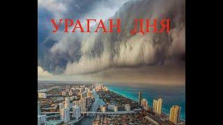 Ураган Дня. Кадр Дня.   Катаклизмы, cataclysm