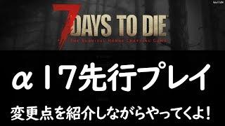 【7DTDプレゼントあり】α17先行プレイ#4 変更点紹介しながらやるよ!【7Days to die】