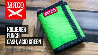 Кошелек Punch - Cash, Acid Green. Обзор(Купить кошелек Punch - Cash, Acid Green - https://new.vk.com/market-9021942?w=product-9021942_157222 Похожие товары ..., 2016-08-15T15:16:04.000Z)