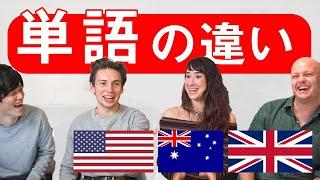 【国が違えば英語も違う!?】ネイティブ3人と同じ意味の英単語を徹底比較してみた
