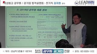 2019년 특성화고 공무원, 공기업 채용정보설명회(전기…