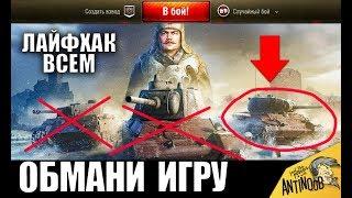 """БЫСТРОЕ ПРОХОЖДЕНИЕ """"СТАЛЬНОЙ ОХОТНИК""""! ПОЛУЧИ НАГРАДУ ПЕРВЫМ в World of Tanks!"""