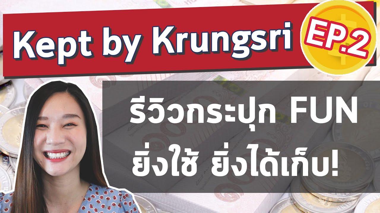 Kept by krungsri เงินฝาก ออมทรัพย์ ดอกเบี้ยสูง EP.2 l รีวิว กระปุกFUN
