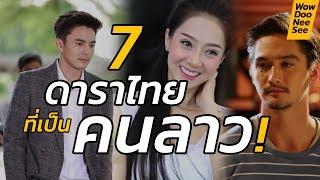 7ดาราไทย ที่เป็นคนลาว ! #WowDooNeeSee
