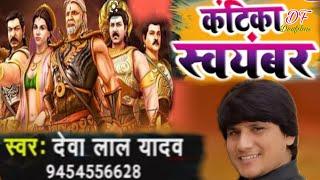 सुपरहिट बिरहा - गायक देवा लाल यादव का नया बिरहा !! Kantika Swyambar !! Deva Lal Yadav Birha