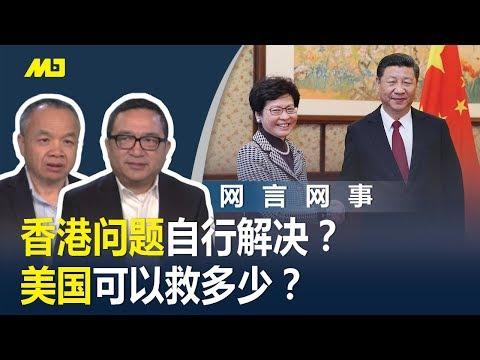 网言网事   何频 陈小平:香港问题自行解决?美国可以救多少?(20191016)