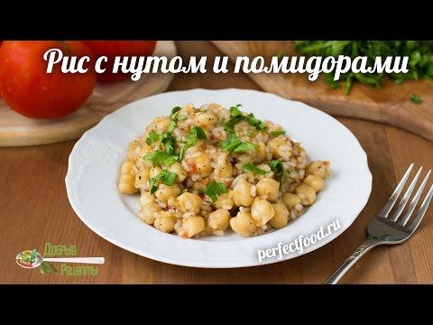 Рис с нутом и помидорами. Сытный веганский (постный) обед без регистрации и смс
