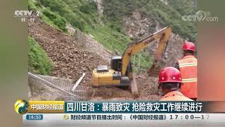 [中国财经报道]四川甘洛:暴雨致灾 抢险救灾工作继续进行  CCTV财经