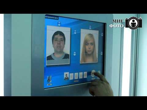 Фотокабина Миг Фото фото на документы